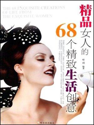 cover image of 精品女人的68个精致生活创意(68 Creative Ideas of Fine Life for Fine Woman)