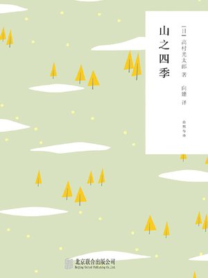 cover image of 山之四季