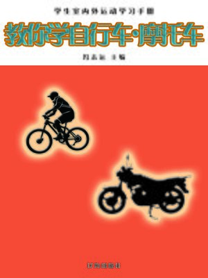 cover image of 教你学自行车·摩托车(Teach You How to Ride Bicycle and Motorcycle)