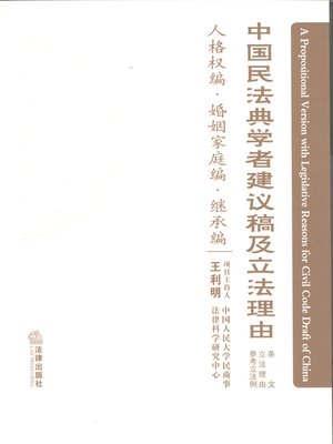 cover image of 中国民法典学者建议稿及立法理由·人格权编、婚姻家庭编、继承编 (A Propositional Version with Legislative Reasons for Civil Code Draft of China Volume of Personality Rights, Volume of Marriage and Family and Volume of Inheritance)