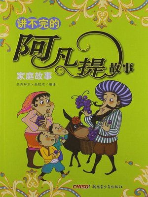 cover image of 讲不完的阿凡提故事——家庭故事(Afanti's Endless Tales--Family)