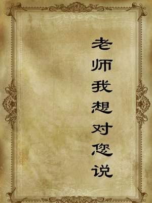 cover image of 老师我想对您说(Teacher, I Want to Say to You)