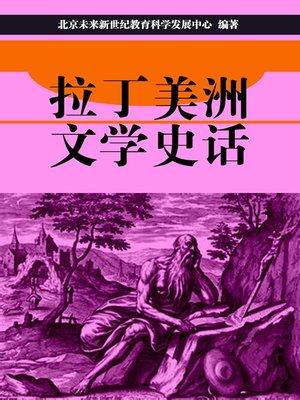 cover image of 拉丁美洲文学史话(Historical Narrative of Latin American Literature)