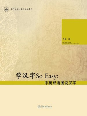 cover image of 笃行汉语·课外读物系列·学汉字So Easy:中英双语图说汉字 (Learning Chinese Characters Reading Materials Series • So Easy: Illustrated Characters with Pictures )