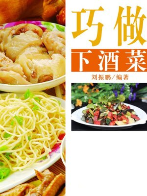 cover image of 巧做下酒菜( Skilfully Cook Dishes on the Wine Table )