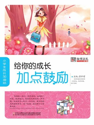 cover image of 给你的成长加点鼓励(Add More Encouragement to Your Growth)