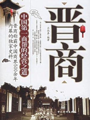cover image of 晋商 (Shanxi Merchants)