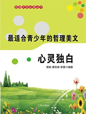cover image of 心灵独白