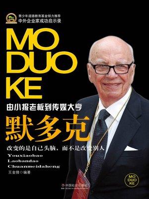 cover image of 默多克(Rupert Murdoch)