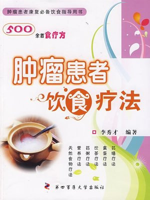 cover image of 肿瘤患者饮食疗法(Food Therapies for Tumor Patients)