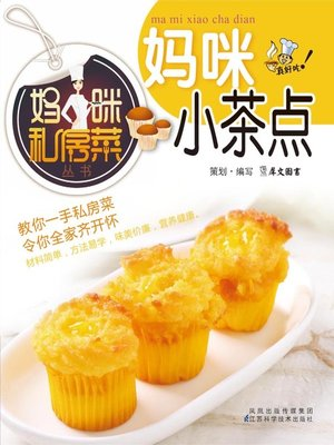 cover image of 妈咪小茶点 (Mummy's Tea)