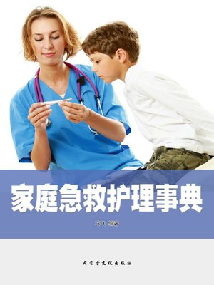 cover image of 家庭急救护理事典(Bible of Family Emergency Care)