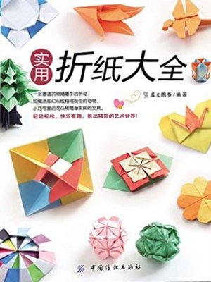 cover image of 实用折纸大全(Practical Flexagon )