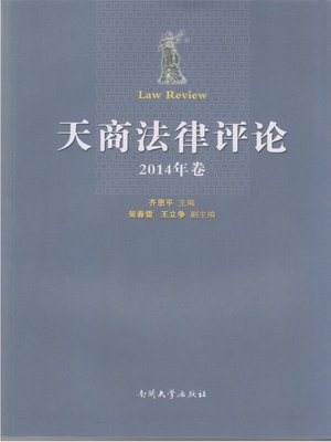 cover image of 天商法律评论(2014年卷)(Law Review (2014) )