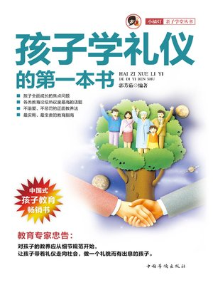 cover image of 孩子学礼仪的第一本书 (First Etiquette Book for Children)