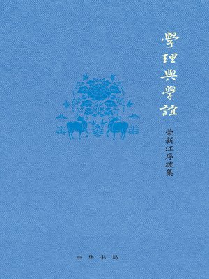 cover image of 学理与学谊