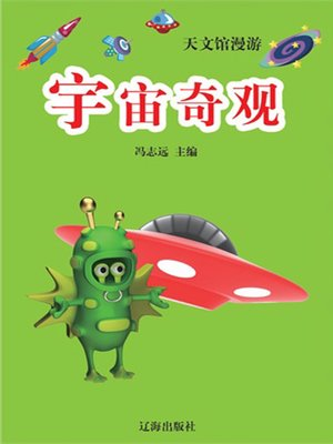cover image of 宇宙奇观 (Wonders of the Universe)
