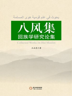 cover image of 八风集 (A Collection of Eight Winds)