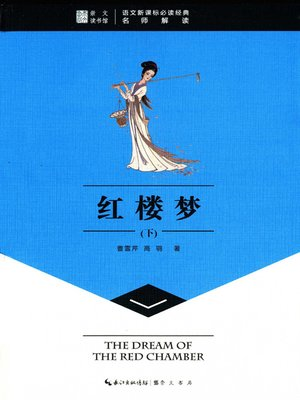 cover image of 红楼梦下 (Dream of the Red Chamber(Volume III)
