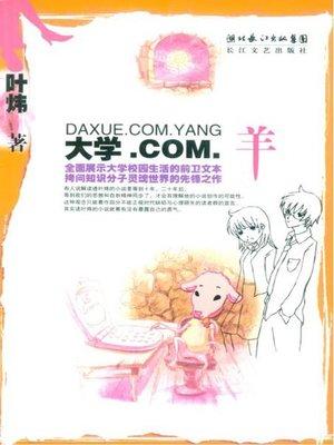 cover image of 大学·COM·羊 (University · COM · Sheep)