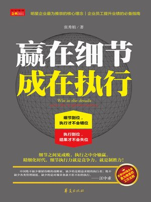 cover image of 赢在细节,成在执行Win (in the Details as in the Implementation)