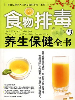 cover image of 食物排毒与养生保健全书 (Pandect Of Detox Diet And Health Care)