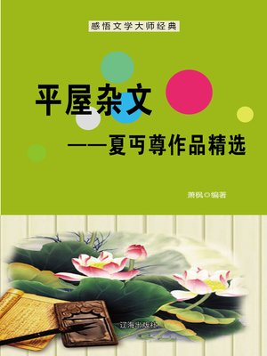 cover image of 平屋杂文——夏丏尊作品精选 (Flat House Essay--Selected Works of Xia Mianzun)