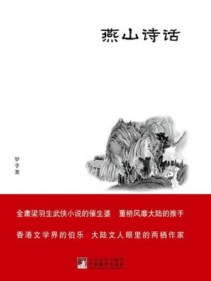 cover image of 燕山诗话 (YanshanNotes on Poetry)