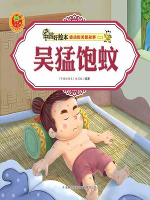 cover image of 吴猛饱蚊(Wumeng Feeds Mosquitos)