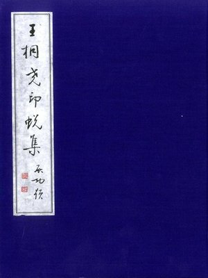 cover image of 王桐尧印蜕集 (Seal Pattern Collection of Wang Tongyao)