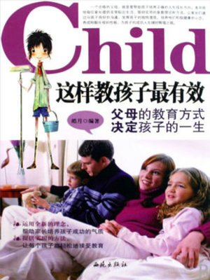cover image of 这样教孩子最有效The (Most Effective Way to Teach Children)