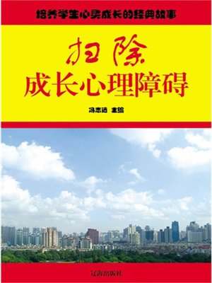 cover image of 扫除成长心理障碍 (Remove the Psychological Obstacles of Growth)