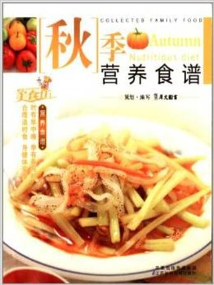 cover image of 秋季营养食谱(Nutrition Recipes in Autumn)
