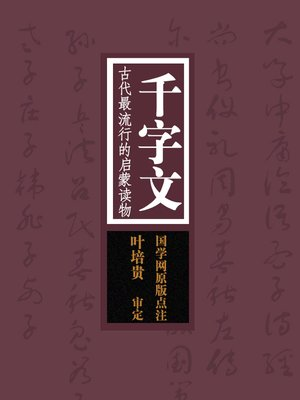 cover image of 千字文古代最流行的启蒙读物(Thousand Character ClassicThe Most Popular Primer in Ancient China)