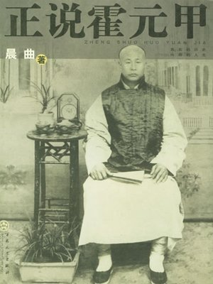cover image of 正说霍元甲(The Biography of Huo Yuanjia )