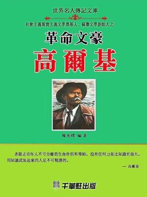 cover image of 革命文豪高爾基