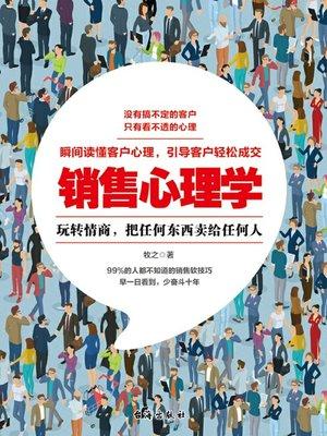 cover image of 读美文库——销售心理学