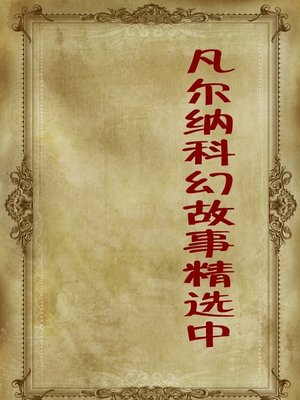 cover image of 凡尔纳科幻故事精选中 (Selection of Verne Sci-Fi Stories Volume II)