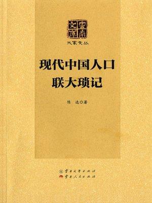 cover image of 现代中国人口•联大琐记