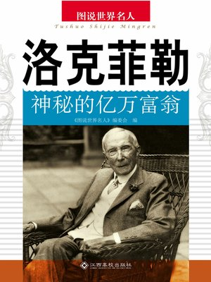 cover image of 洛克菲勒——神秘的亿万富翁 (Rockefeller- the Mysterious Billionaire)