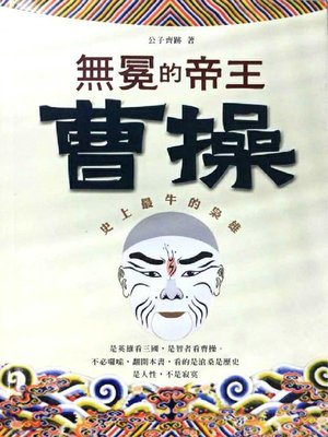 cover image of 無冕的帝王