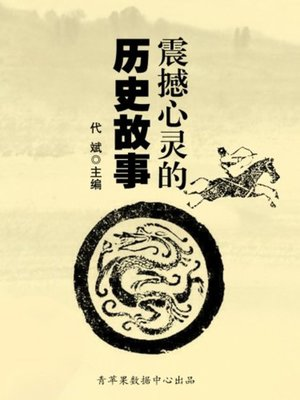cover image of 震撼心灵的历史故事(Heartquake Historical Stories )