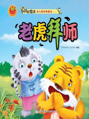 cover image of 老虎拜师(Tiger Apprentice)
