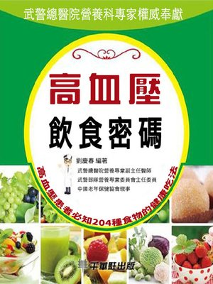 cover image of 高血壓飲食密碼