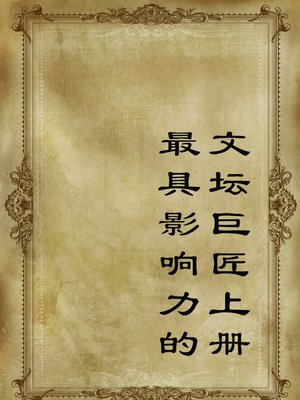 cover image of 最具影响力的文坛巨匠上册 (The Most Influential Literary Giants Volume I)