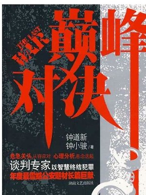 cover image of 巅峰对决(The Trump Card)