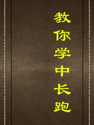 cover image of 教你学中长跑(Teach You How to Run a Middle And Long Distance Race)