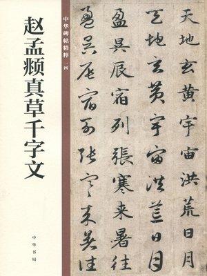 cover image of 赵孟頫真草千字文 中华碑帖精粹
