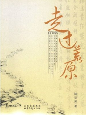 cover image of 走过荒原(Walking Through Wasteland )