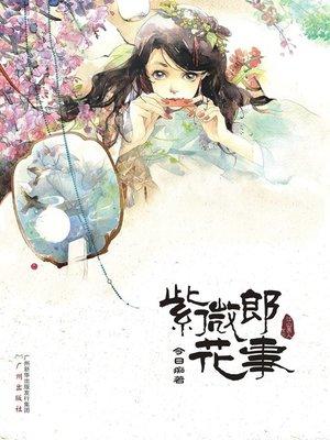 cover image of 紫微郎花事(Romance of Ziweilang (Zi Wei Lang Hua Shi))